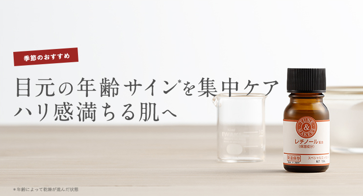 レチノール<送料無料>