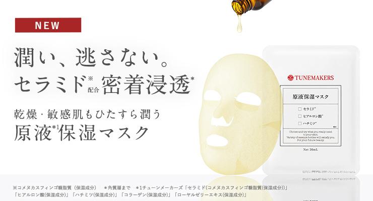 原液保湿マスク 5枚セット