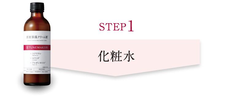 STEP1 化粧水
