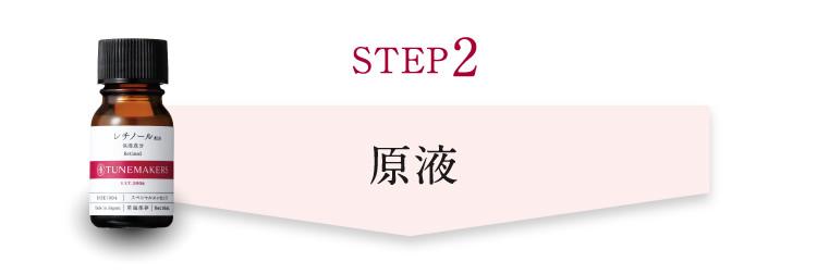 STEP2 原液
