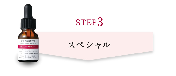 STEP3 スペシャル