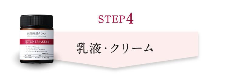 STEP4 乳液・クリーム
