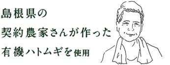 島根県の契約農家さんが作った有機ハトムギを使用