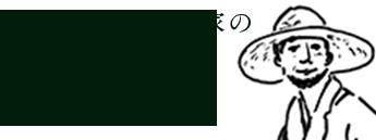 奈良県の契約農家のみなさまが作った有機へちま使用